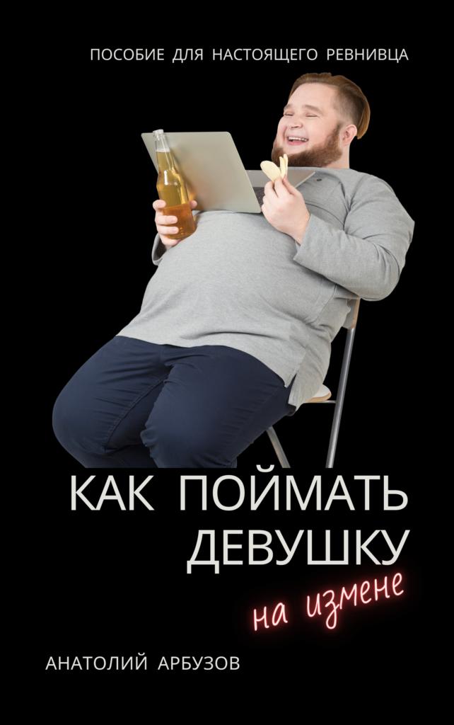 """Обложка книги """"Как поймать девушку на измене"""""""